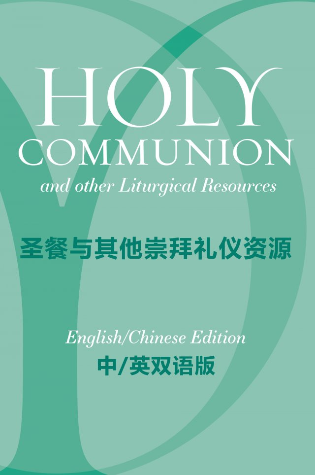 Holy Communion and other Liturgical Resources: English / Chinese Edition - Based on A Prayer Book for Australia APBA